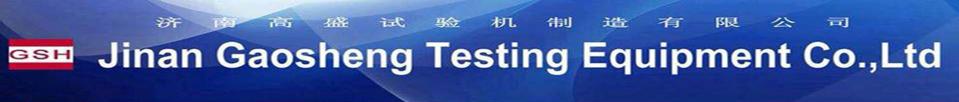 济南高盛试验机制造有限公司